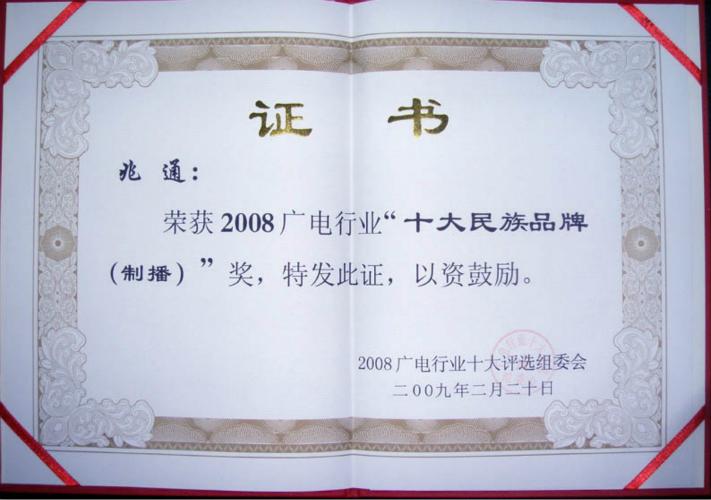 兆通获国家级高新技术企业证书